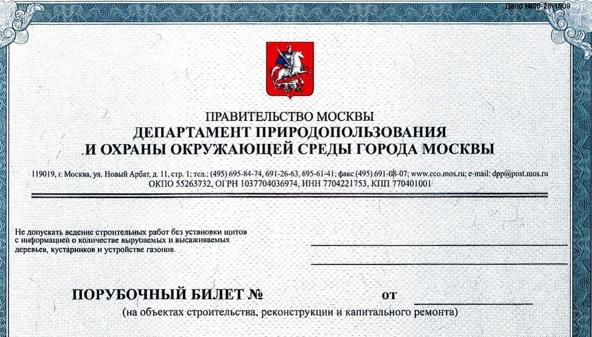 Изображение Получение и закрытие порубочного билета
